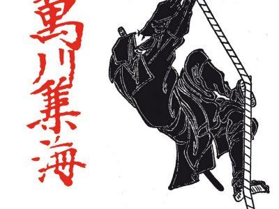 L'art des Ninjas dévoilé par Axel Mazuer