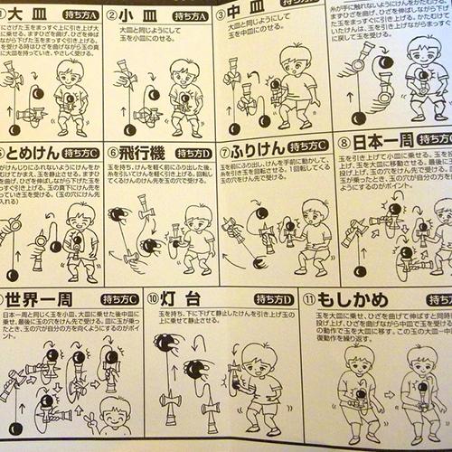 KENDAMA/ BILBOQUET JAPONAIS