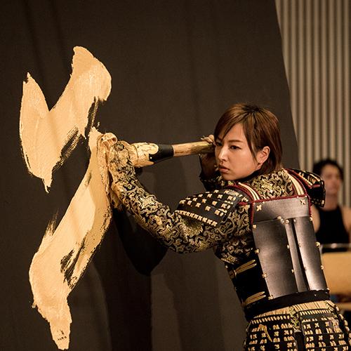 Calligraphie japonaise- Bisen Aoyagi