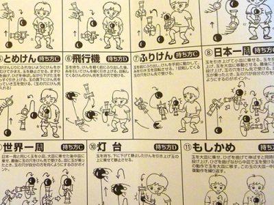 KENDAMA / BILBOQUET JAPONAIS